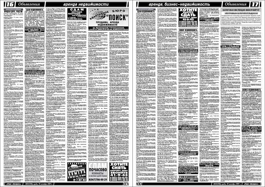 Экспресс газета рубцовск объявления